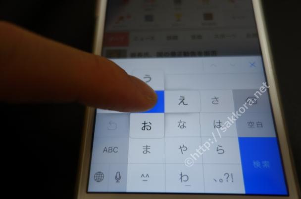iPhone日本語入力フリック