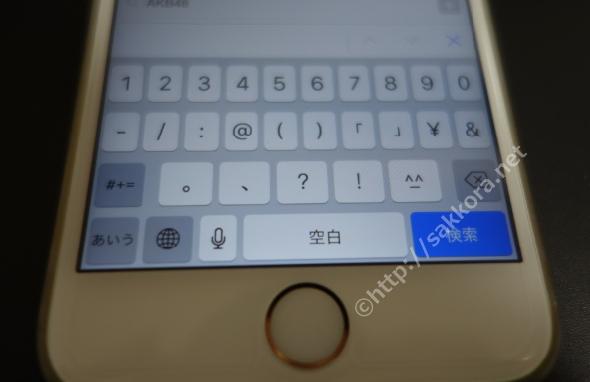 iPhone記号入力画面1