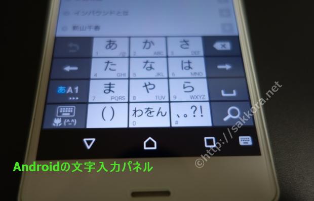 AndroidのATOK日本語入力パネル