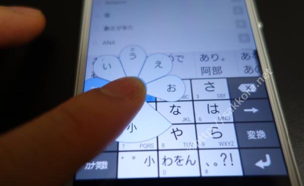 AndroidのATOK文字入力