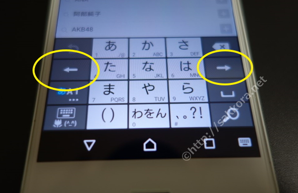 Androidの文字入力カーソルキー