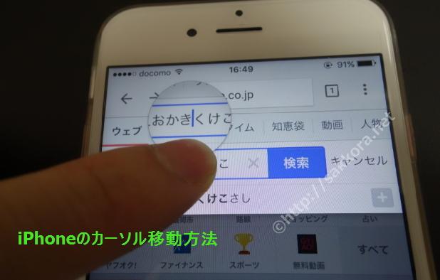 iPhone文字カーソルの移動