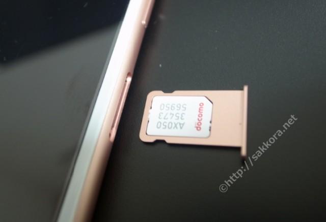 iPhone6sにIIJmioの格安SIM挿入