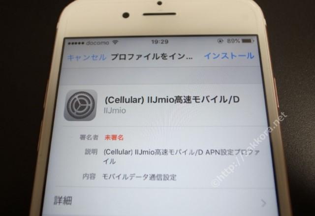 iPhone6sIIJmioのAPNプロファイル設定インストール