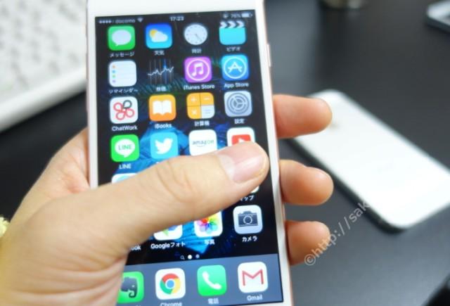 iPhone6sの親指届く範囲