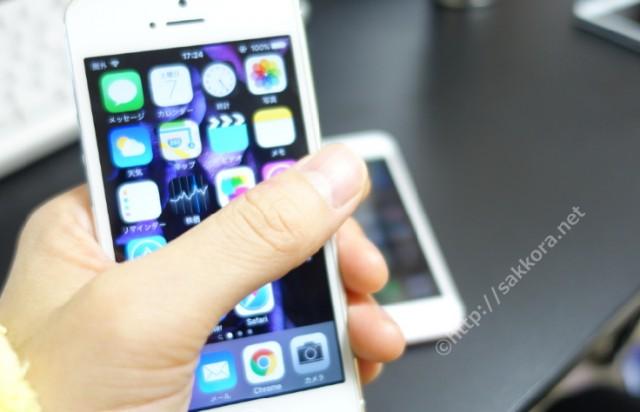 iPhone5sの親指届く範囲