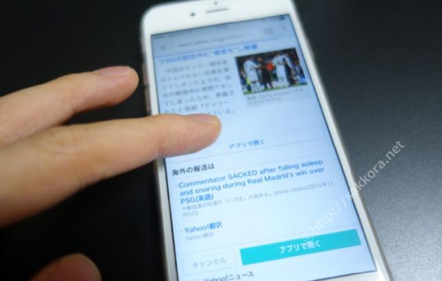 iPhone5sとiPhone6sのTouchIDとタッチの感度の違いと比較