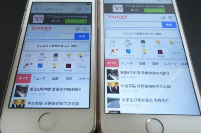 iPhone5sとiPhone6sのディスプレイサイズの違い2