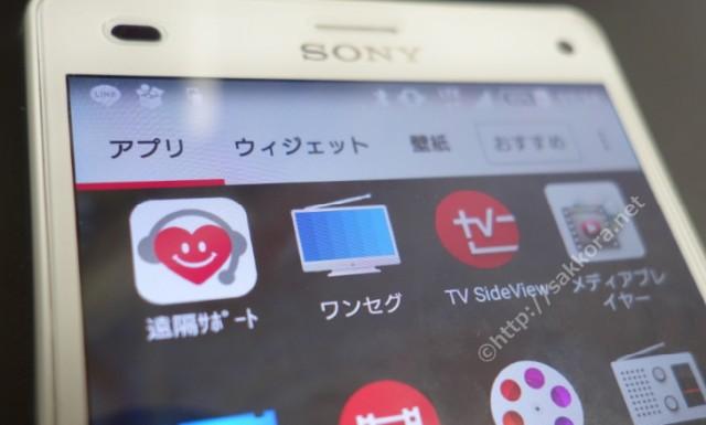 AndroidのワンセグTVアプリ