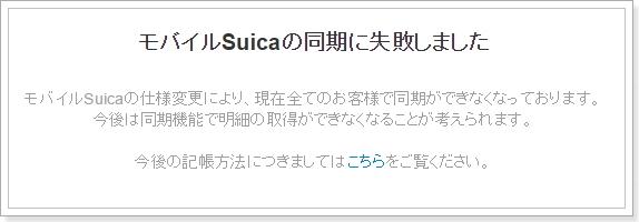 freeeのモバイルSuica帳簿同期エラー表示