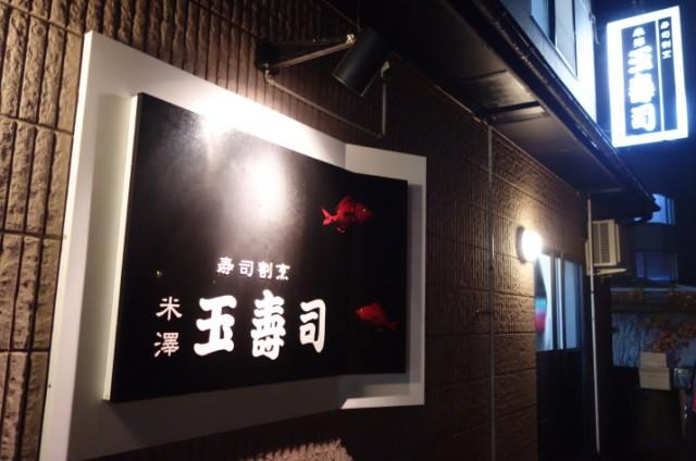米沢市美味しい玉寿司