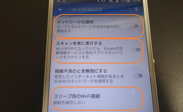 Xperia・Android5バッテリー消費改善方法8