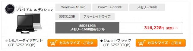 レッツノートSZ5プレミアムエディション16GBメモリ
