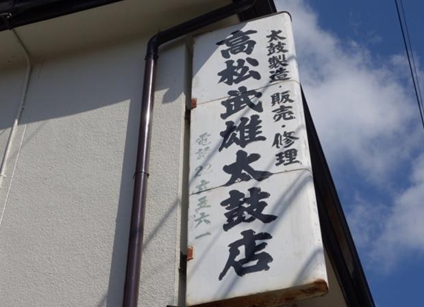 高松太鼓店