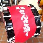 盛岡さんさの太鼓は牛1頭から3個分出来る、それぞれ音も違う