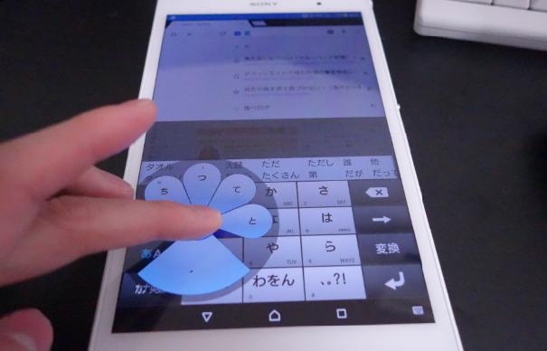 ATOKアプリ