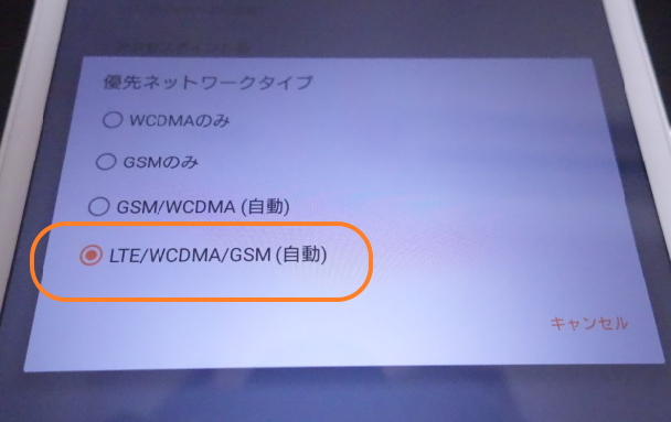 Andoroid XperiaZ3タブレットCompactでデータSIMでLTE接続4