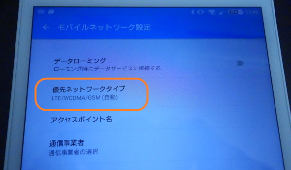 Andoroid XperiaZ3タブレットCompactでデータSIMでLTE接続3