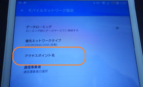 Andoroid XperiaZ3タブレットCompactでデータSIMでLTE接続5