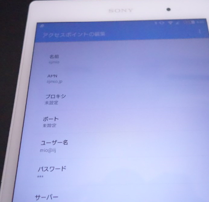 Andoroid XperiaZ3タブレットCompactでデータSIMでLTE接続7