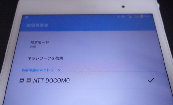 Andoroid XperiaZ3タブレットCompactでデータSIMでLTE接続9