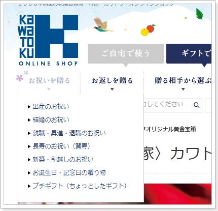川徳カワトク通販サイトお祝いを送る