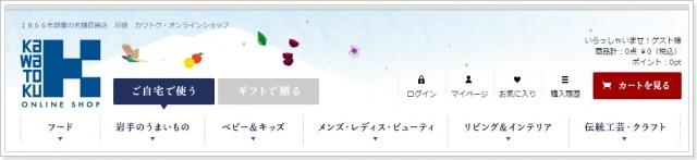 川徳カワトク通販サイト1