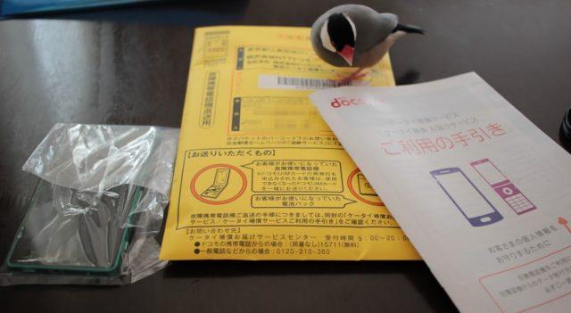 ドコモケータイ補償サービス申し込みで届いた新品のスマホ