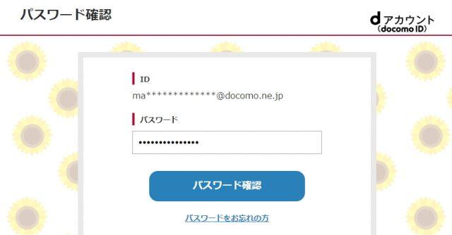 Mydocomoページログイン