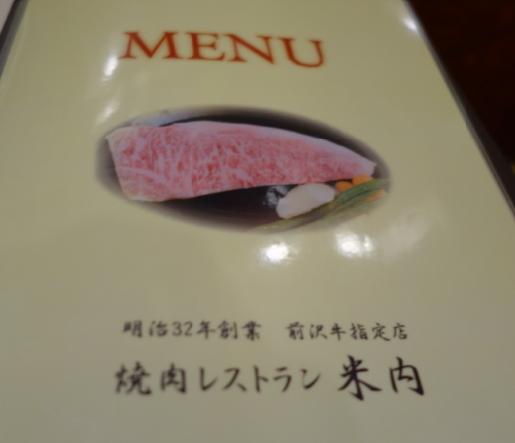 盛岡美味しい焼肉米内メニュー