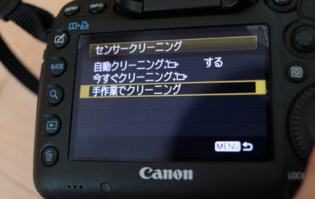 PENTAX イメージセンサークリーニングキット O-ICK1感想6
