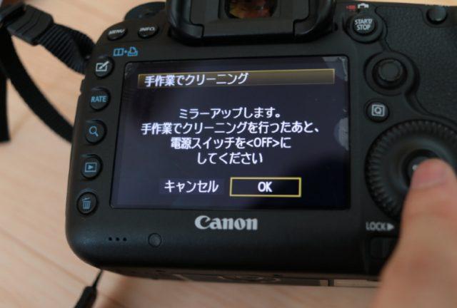 PENTAX イメージセンサークリーニングキット O-ICK1感想7