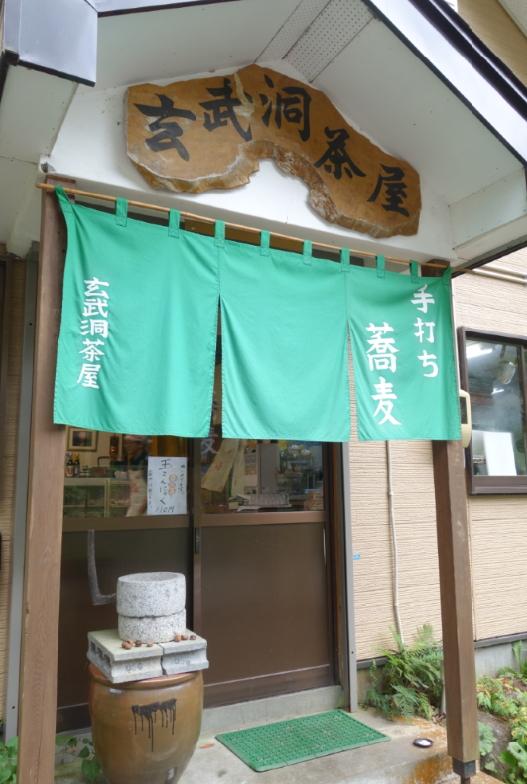 玄武洞茶屋店舗入り口