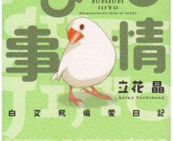 すぴすぴ事情第2巻「すぴすぴ便り」発売日