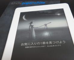Kindle Peper Whiteマンガモデル
