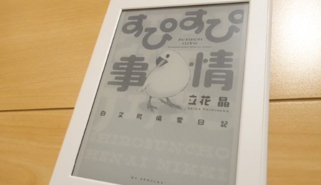 Kindle Paper Whiteマンガ