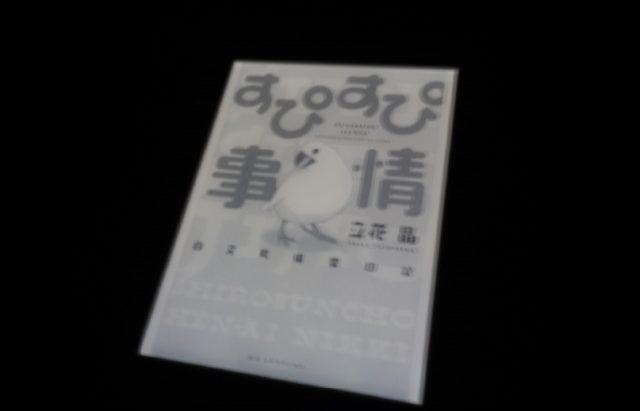 Kindle Paper Whiteバックライトオン