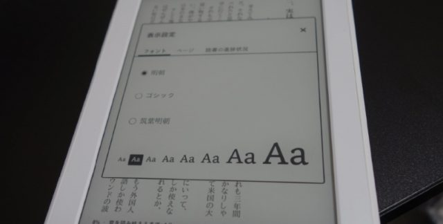 Kindle Paper White文字大きさ
