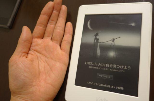 Kindle Paper Whiteマンガモデル大きさ
