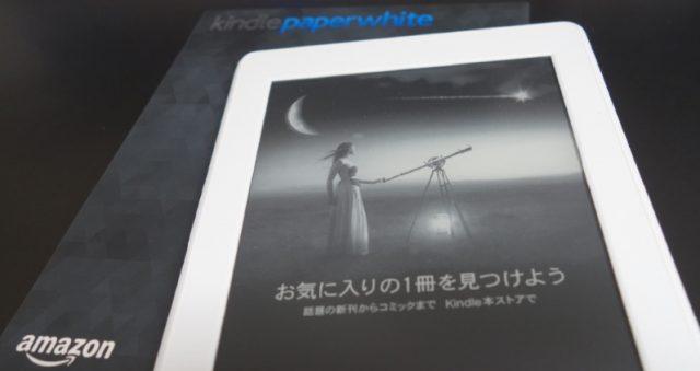 Kindle Paper Whiteマンガモデル