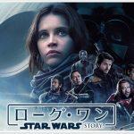 ローグワンのブルーレイ&DVD発売日は2017年4月28日(金)決定!特典付き予約開始