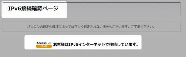 ソフトバンク光IPV4IPV6接続確認ページ
