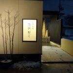 秋田で断トツ屈指の日本料理「たかむら」に行って来たぞ